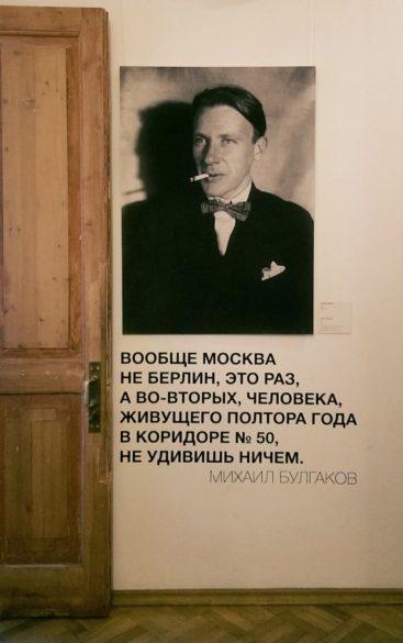 Michail Bulgakow